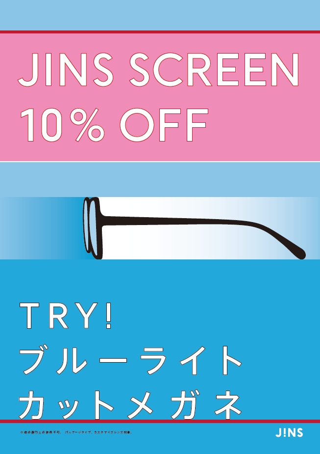JINS SCREEN10%OFFキャンペーン!