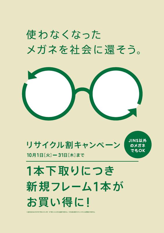 メガネリサイクル割10%OFFキャンペーン実施!