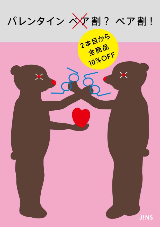 バレンタインペア割りキャンペーン実施!2本目から全商品10%OFF!
