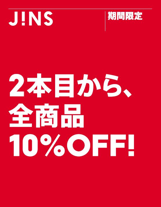 ☆エミフル限定☆2本目から全商品10%OFF!☆まとめ買いキャンペーン☆