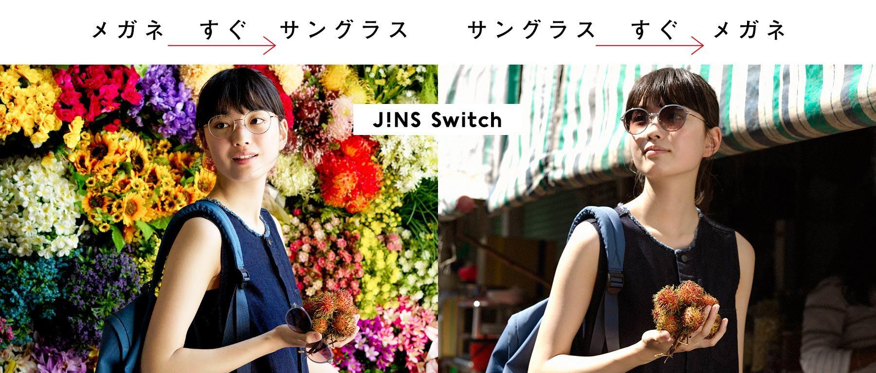 1本でメガネにもサングラスにもスイッチする『JINS Switch』発売!