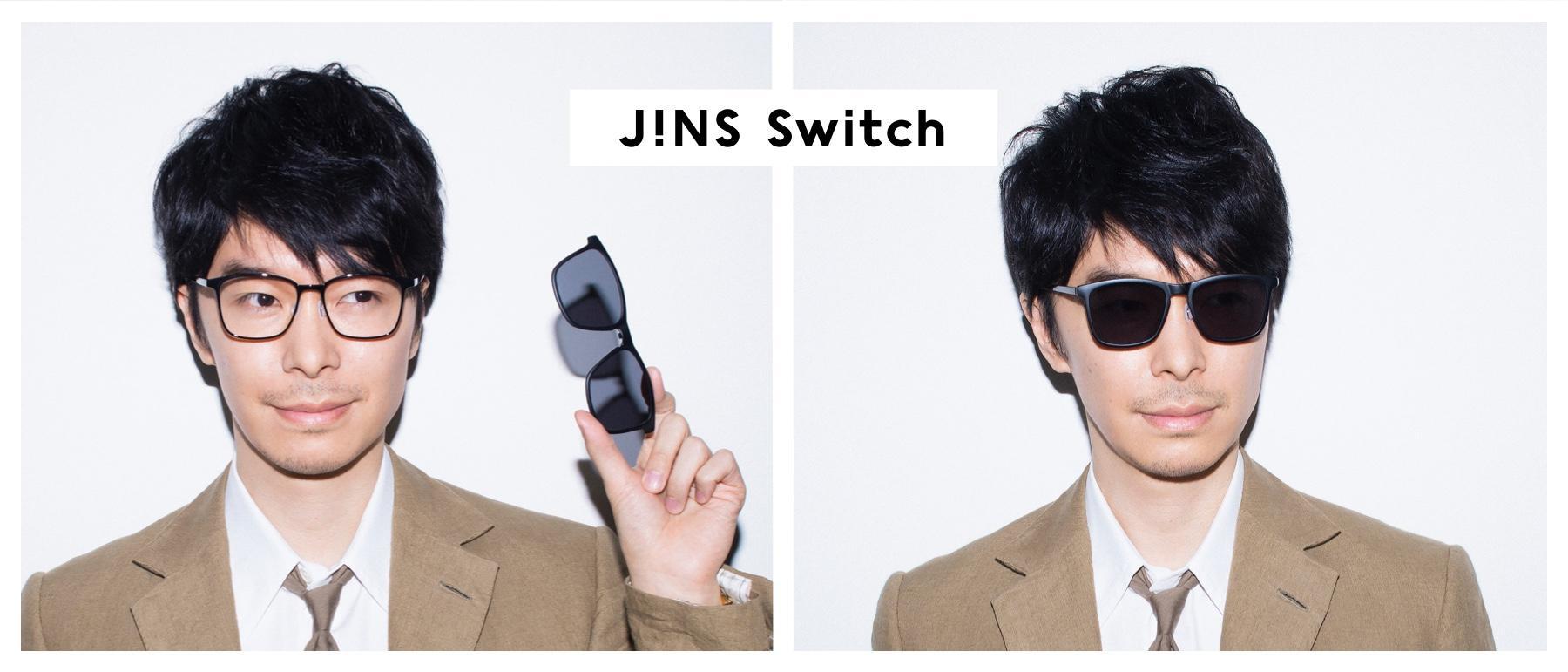 1本でメガネにもサングラスにも!「JINS Switch」にジュニアが登場