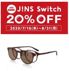 JINS会員限定Switch20%OFF‼