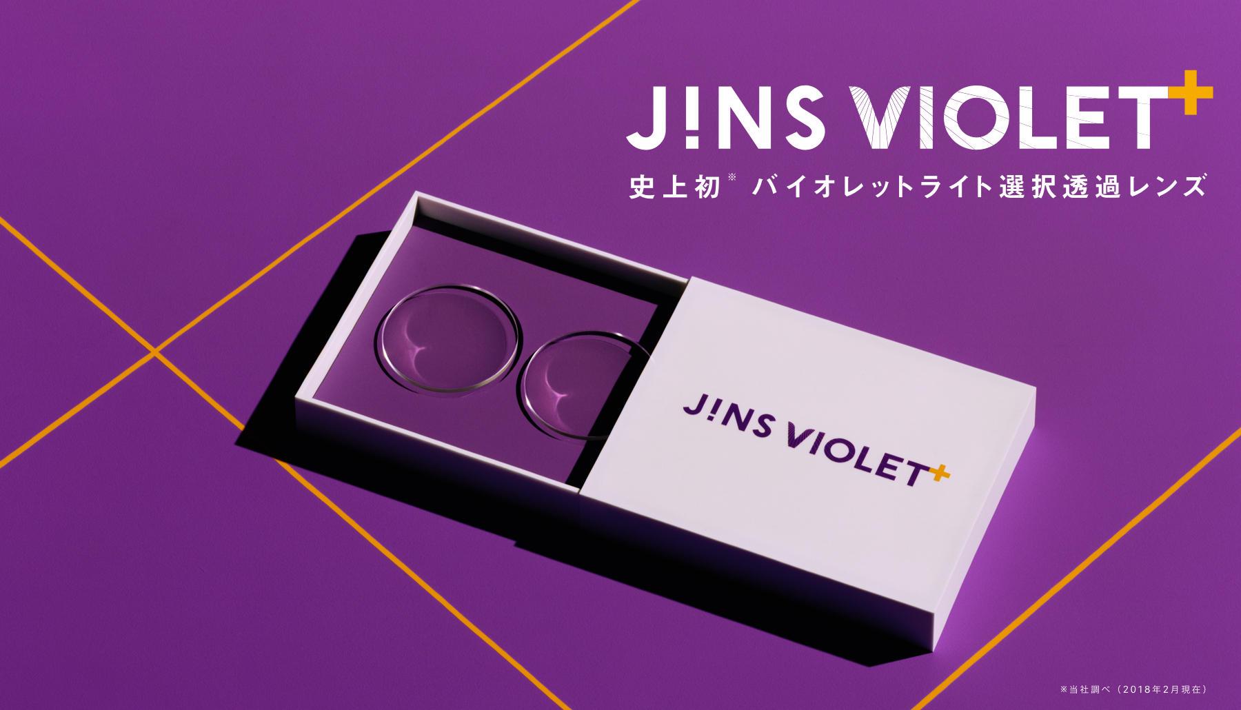 JINS VIOLET+でバイオレットライトを!