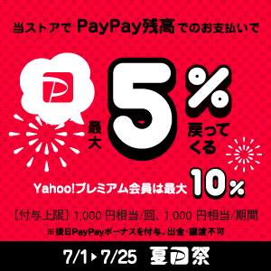 最終日!「夏のPayPay祭」開催中!