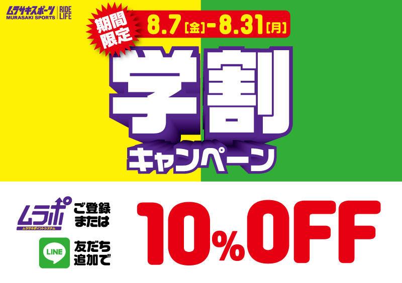 【学割キャンペーン】#8/7(金)~8/31(月)期間限定 #中学生以上の学生さん必見 #ムラポ登録 #LINE友だち追加 #さらに10%OFF