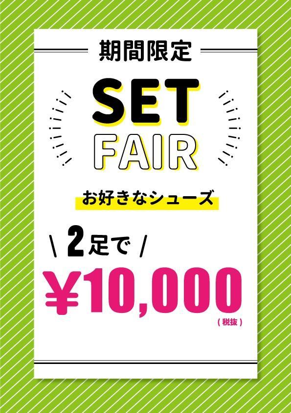 ★組合せ自由!2足で1万円!!★