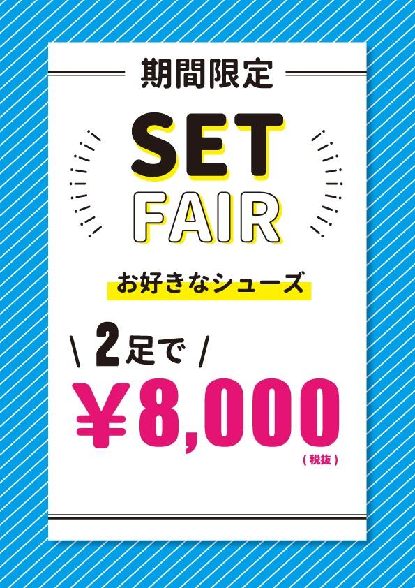 ☆★2足8千円本日最終日!!★☆