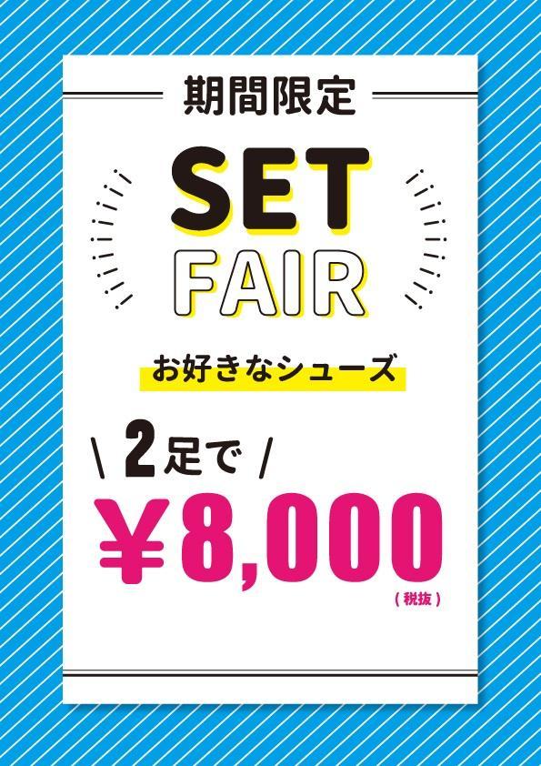 ★組み合わせ自由2足8千円開催中★