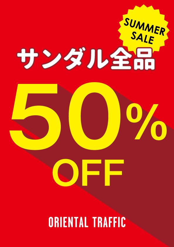 ★サンダル全品50%オフ!!★