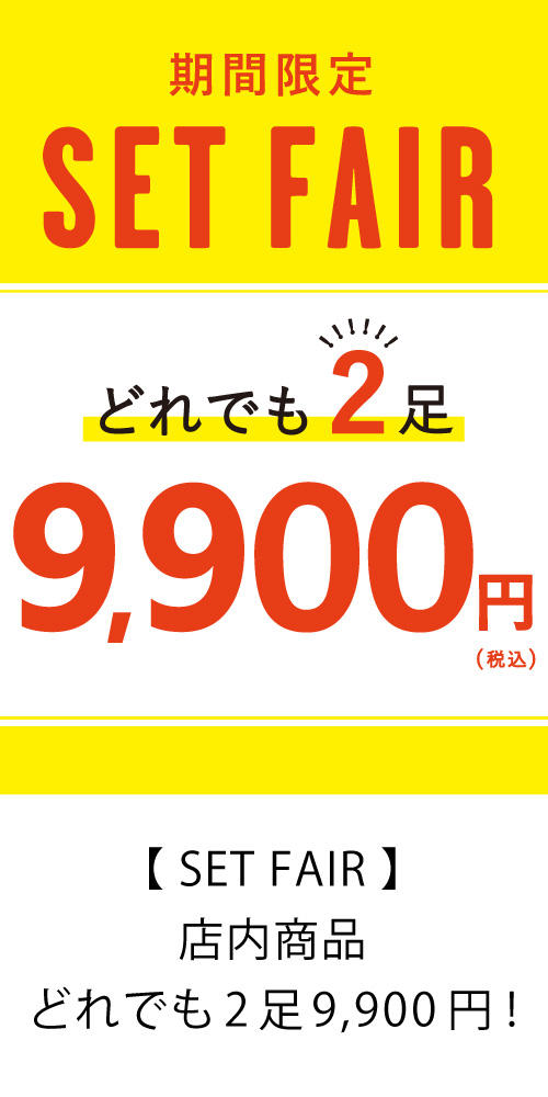 2足9900円最終日!!おススメ商品紹介★