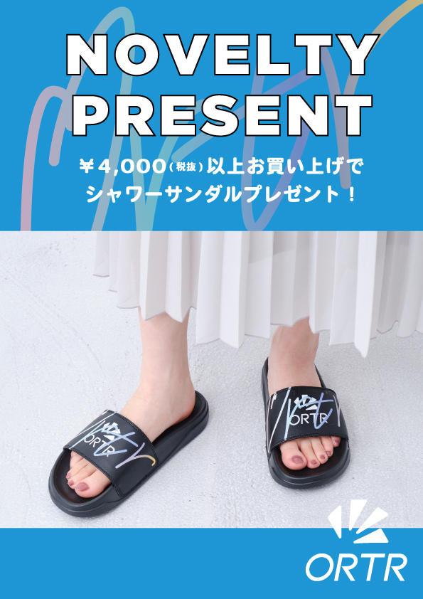 ★☆シャワーサンダルプレゼント★☆
