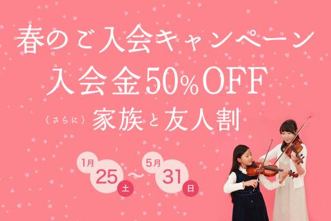 島村楽器  春の入会金半額キャンペーン&家族友人割り実施中!