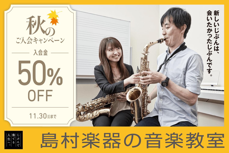 入会金50%OFF!!秋のご入会半額キャンペーン実施中!!