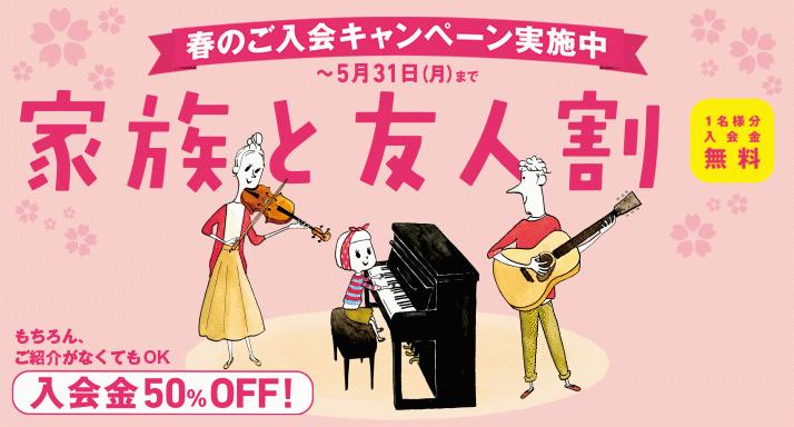 【音楽教室】春のご入会金半額キャンペーン実施中!~5/31(月)