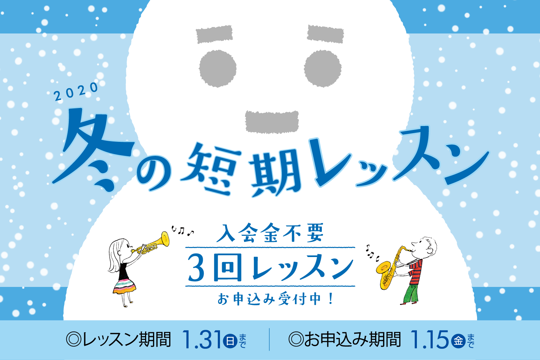 【冬の短期レッスン】入会金不要の3回レッスン!
