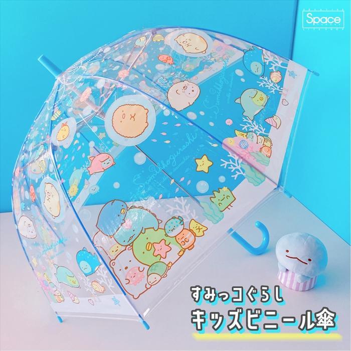 すみっコ キッズビニール傘