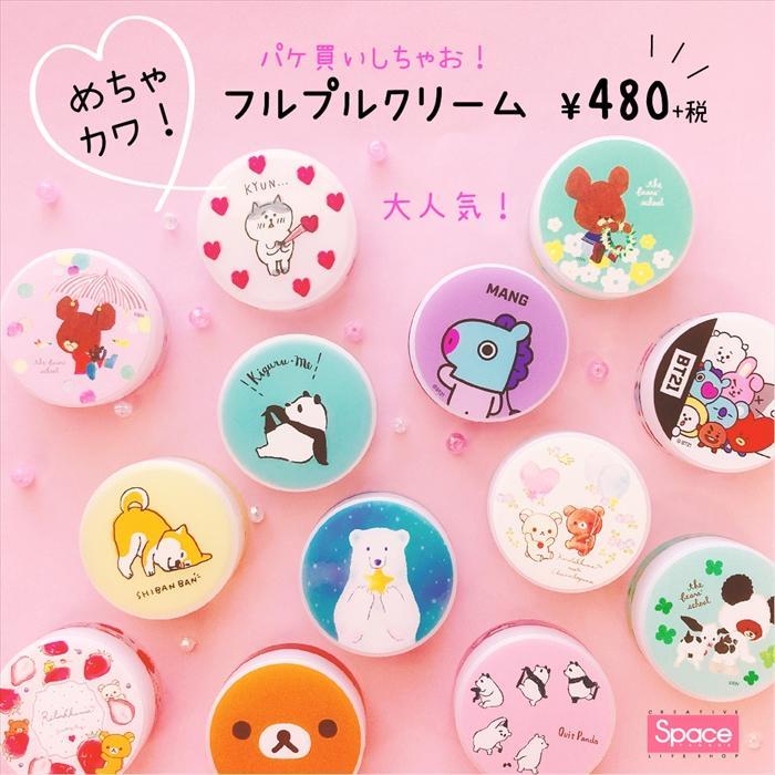 フルプルクリーム ALL480円+税