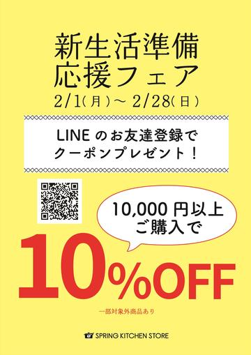 《LINE限定》新生活応援クーポンプレゼント!