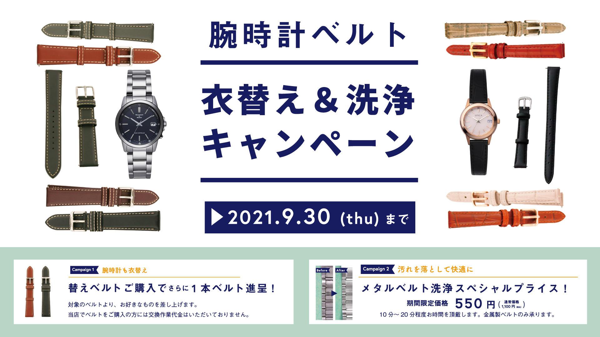 ★ 腕時計ベルト 【衣替え&洗浄】 キャンペーン ★