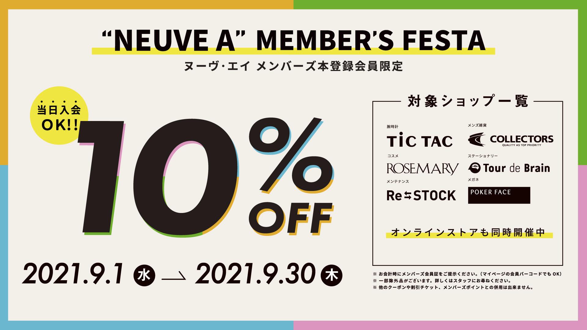 ★腕時計10%OFF【 メンバーズフェスタ】開催!! ★