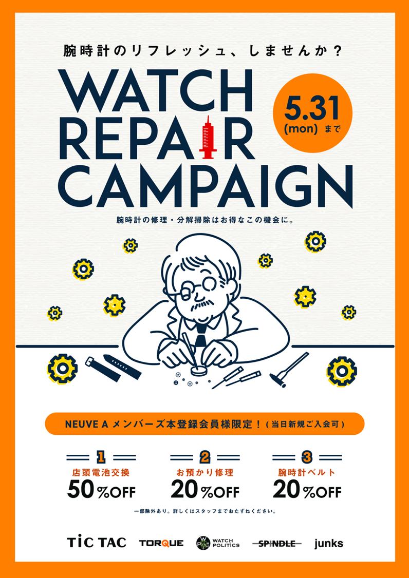5/31まで ☆ウォッチリペアキャンペーン☆ 開催中!!