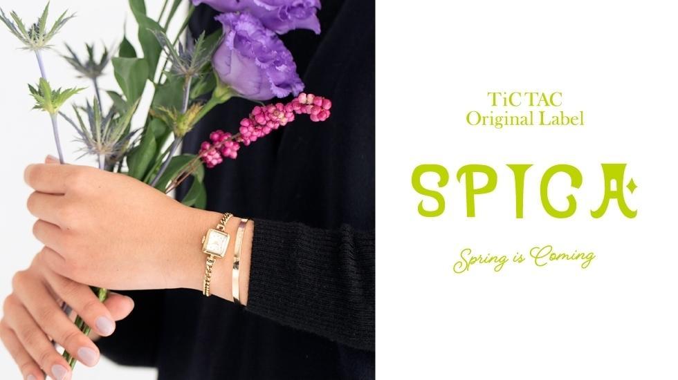 TiCTACオリジナルブランド『SPICA』