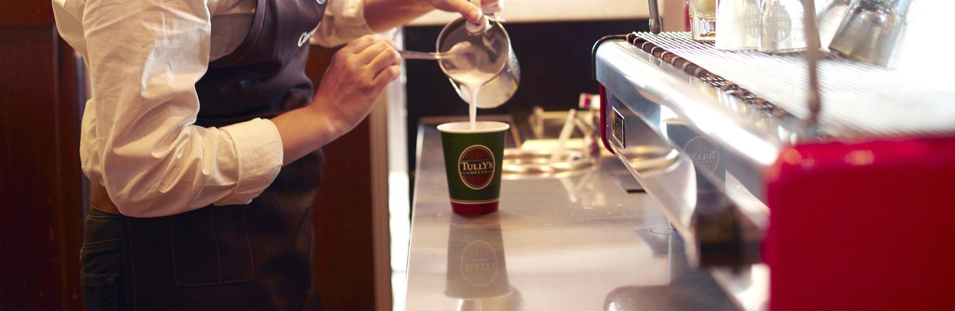 タリーズコーヒーで働きませんか?