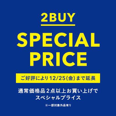 12/25(金)まで「2BUY20%OFFキャンペーン」