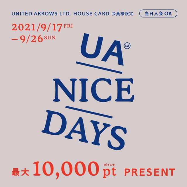 「UA NICE DAYS 最大10,000ポイントプレゼント」 9月17日(金)~9月26日(日)開催