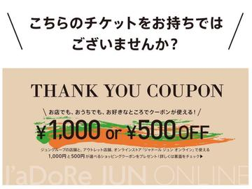 THANK YOU COUPONご利用スタート!
